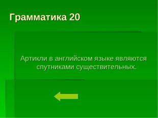 Грамматика 20 Артикли в английском языке являются спутниками существительных.