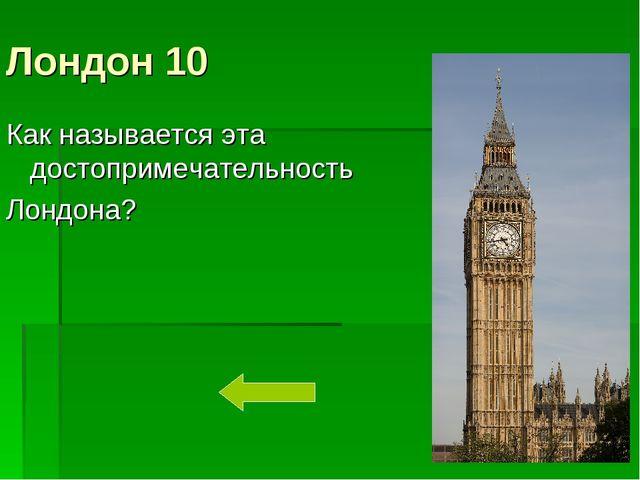 Лондон 10 Как называется эта достопримечательность Лондона?