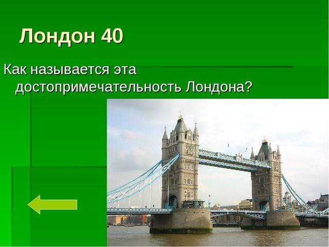 Лондон 40 Как называется эта достопримечательность Лондона?