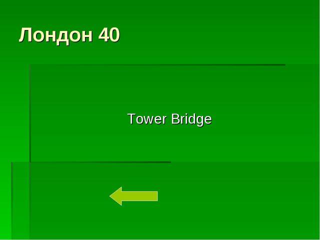 Лондон 40 Tower Bridge
