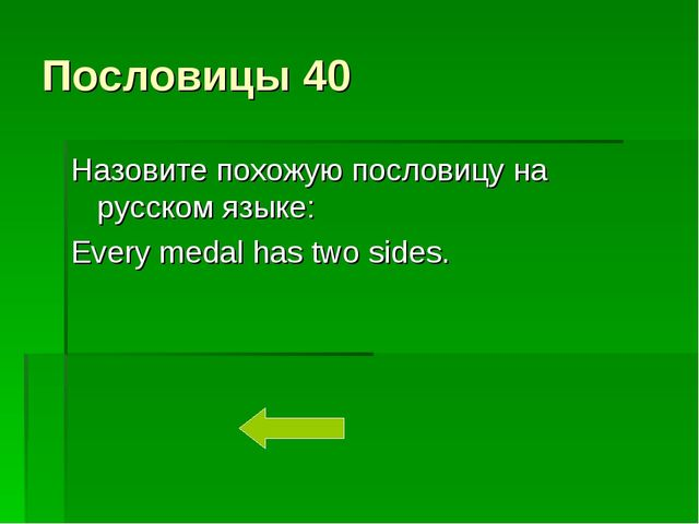 Пословицы 40 Назовите похожую пословицу на русском языке: Every medal has two...