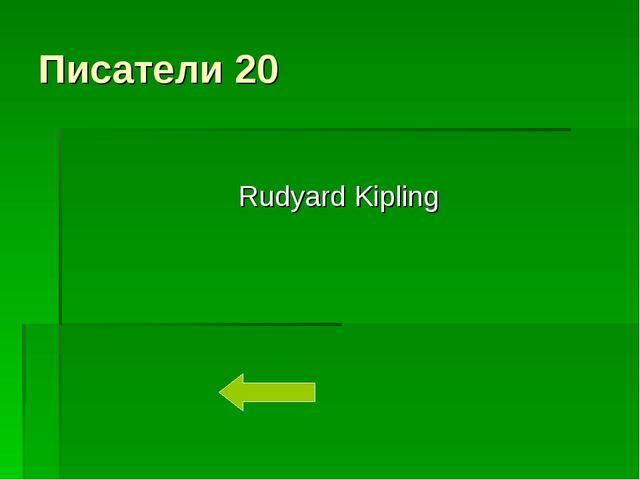 Писатели 20 Rudyard Kipling