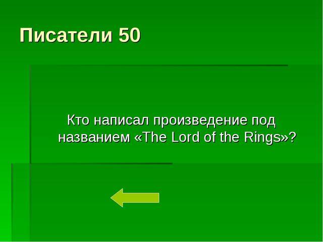 Писатели 50 Кто написал произведение под названием «The Lord of the Rings»?