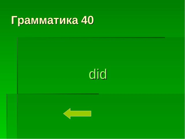 Грамматика 40 did