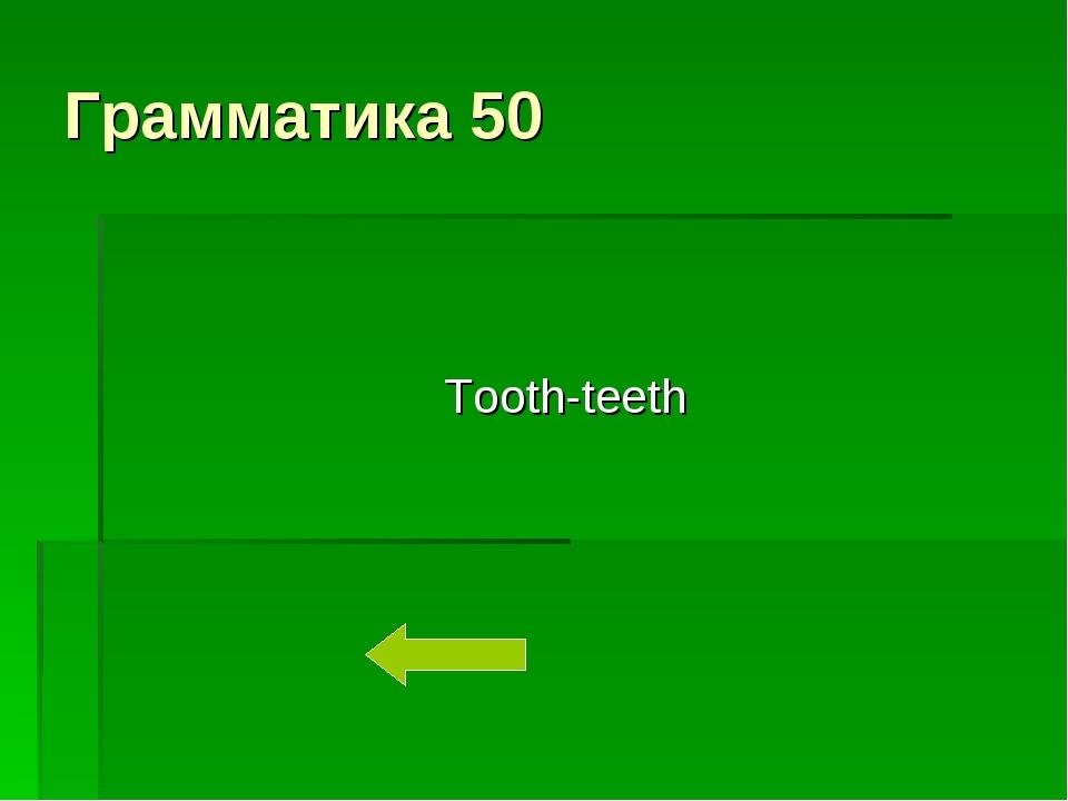 Грамматика 50 Tooth-teeth
