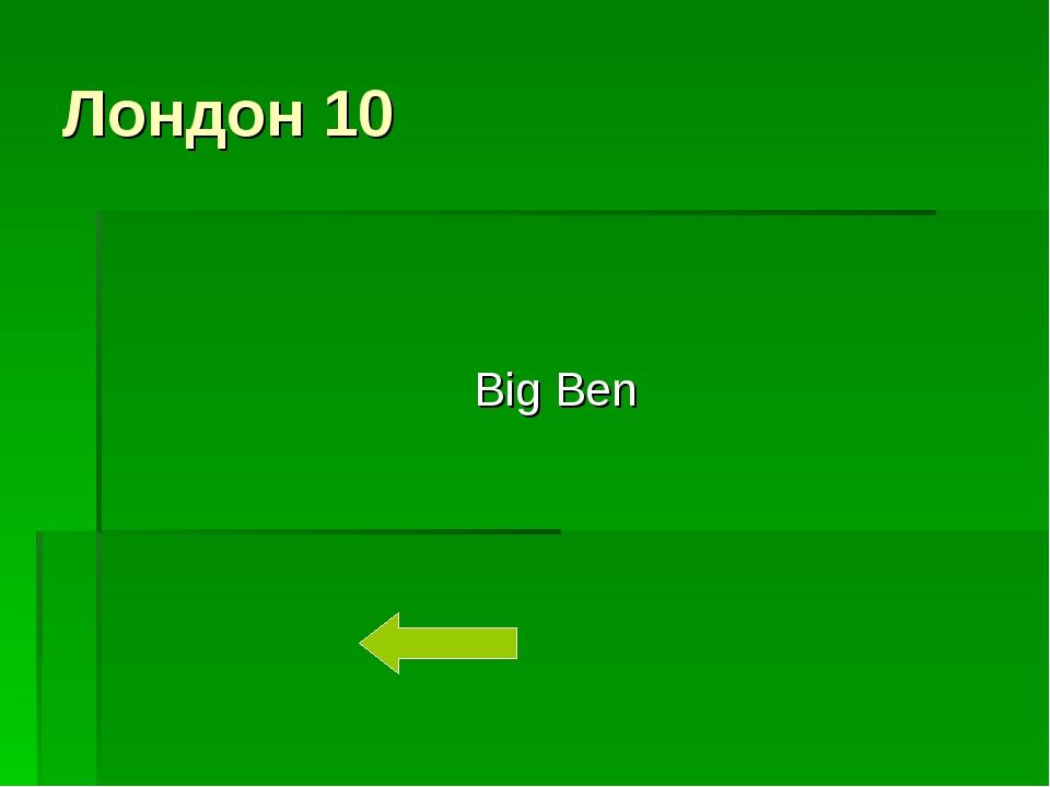 Лондон 10 Big Ben