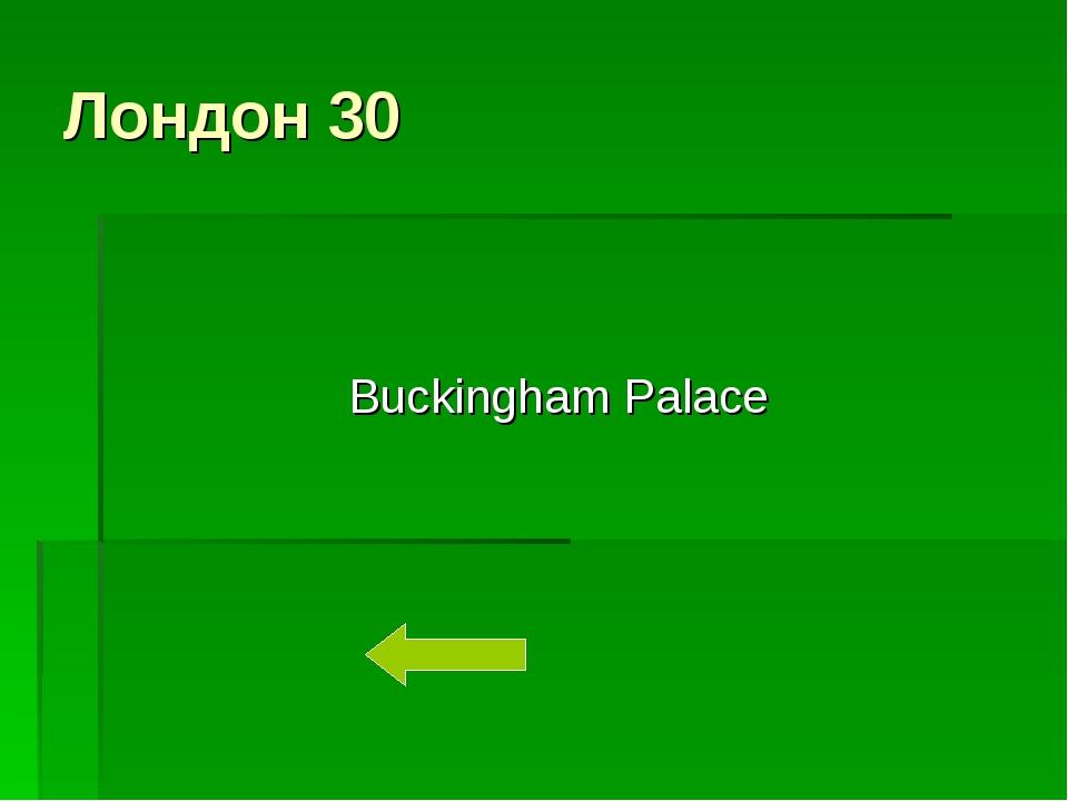 Лондон 30 Buckingham Palace