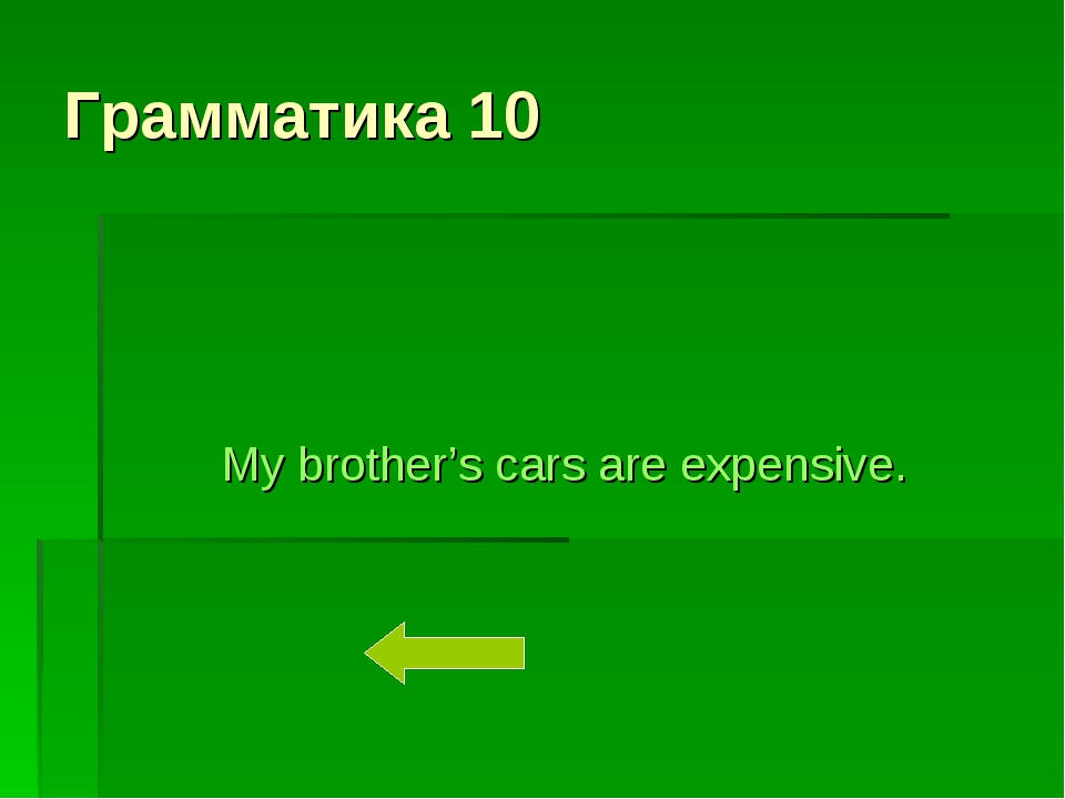 Грамматика 10 My brother's cars are expensive.