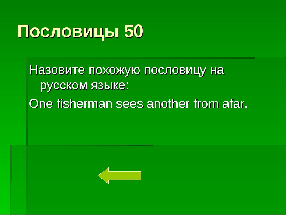 Пословицы 50 Назовите похожую пословицу на русском языке: One fisherman sees...
