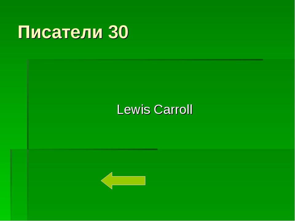 Писатели 30 Lewis Carroll