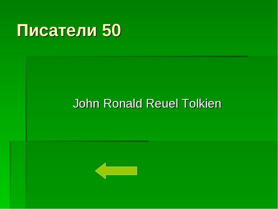 Писатели 50 John Ronald Reuel Tolkien
