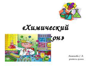 «Химический эрудикон» Антонова С. А. учитель химии