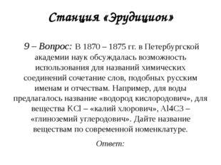 Станция «Эрудицион» 9 – Вопрос: В 1870 – 1875 гг. в Петербургской академии на