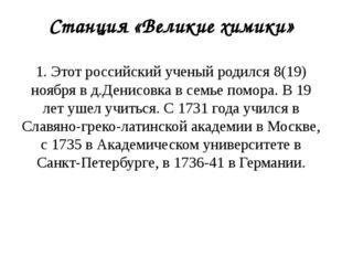 Станция «Великие химики» 1. Этот российский ученый родился 8(19) ноября в д.Д