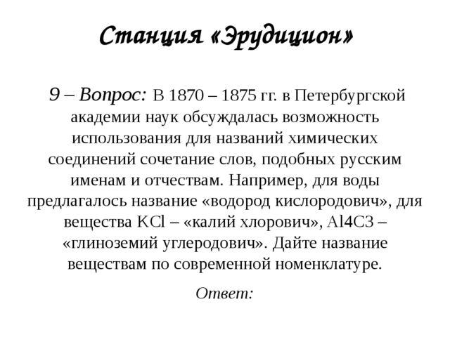 Станция «Эрудицион» 9 – Вопрос: В 1870 – 1875 гг. в Петербургской академии на...