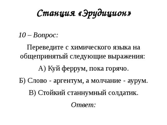 Станция «Эрудицион» 10 – Вопрос: Переведите с химического языка на общеприня...