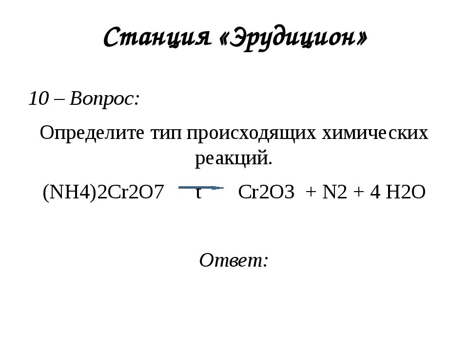 Станция «Эрудицион» 10 – Вопрос: Определите тип происходящих химических реакц...
