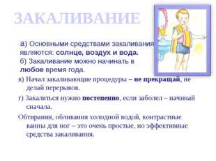 в) Начал закаливающие процедуры – не прекращай, не делай перерывов. г) Закаля