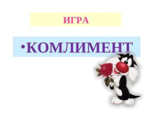ИГРА КОМЛИМЕНТ