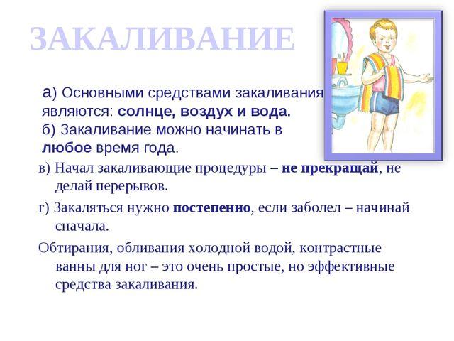 в) Начал закаливающие процедуры – не прекращай, не делай перерывов. г) Закаля...