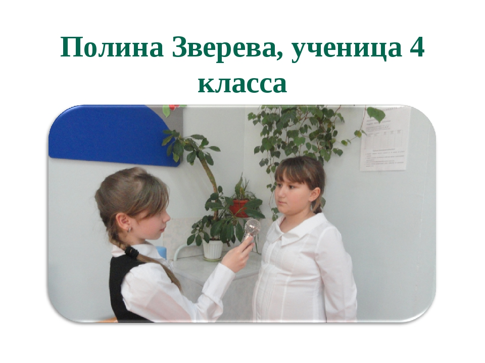 Полина Зверева, ученица 4 класса