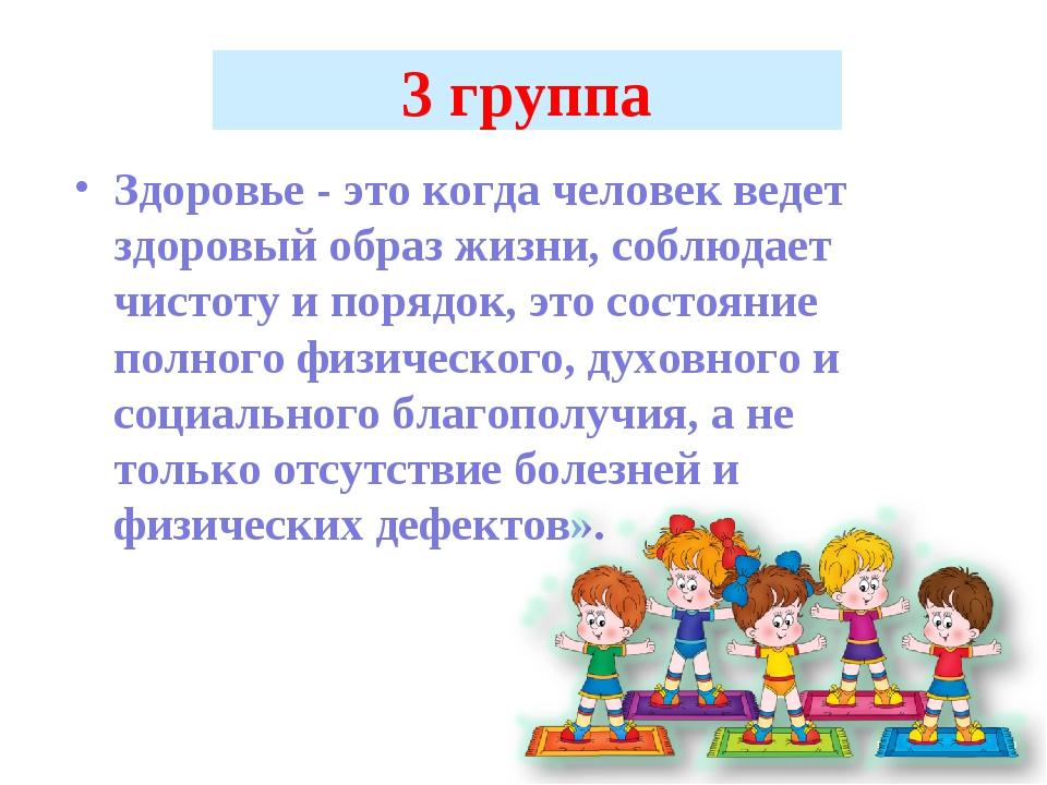 3 группа Здоровье - это когда человек ведет здоровый образ жизни, соблюдает ч...