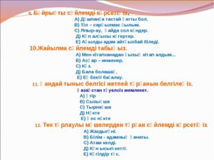 9. Бұйрықты сөйлемді көрсетіңіз. А) Дұшпанға тастай қатты бол. В) Тіл – сарқы