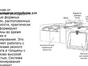 Формовыводные устройства для плоскостной записи форм В отличие от барабанных