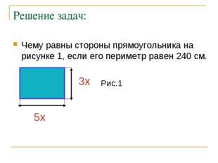 Решение задач: Чему равны стороны прямоугольника на рисунке 1, если его перим