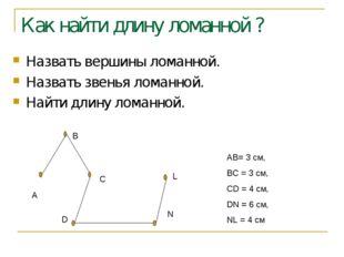 Как найти длину ломанной ? Назвать вершины ломанной. Назвать звенья ломанной.