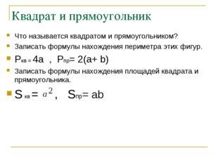 Квадрат и прямоугольник Что называется квадратом и прямоугольником? Записать