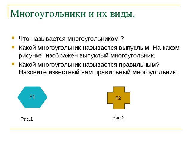 Многоугольники и их виды. Что называется многоугольником ? Какой многоугольни...