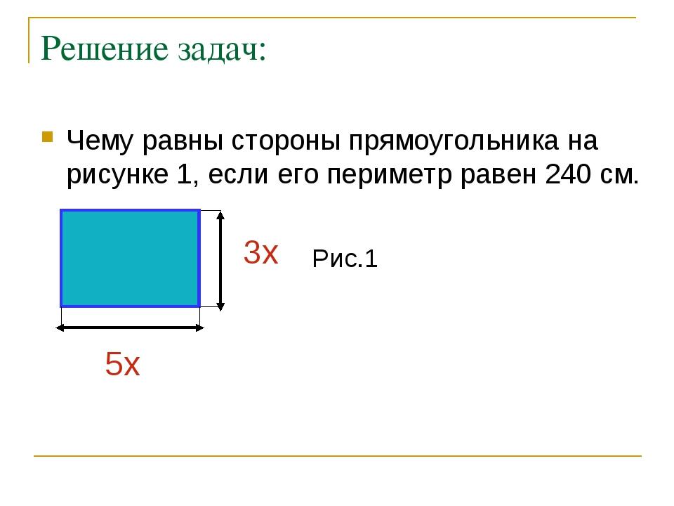Решение задач: Чему равны стороны прямоугольника на рисунке 1, если его перим...