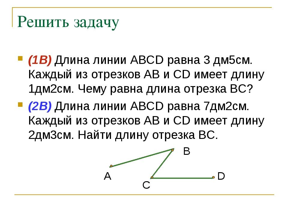 Решить задачу (1В) Длина линии АВСD равна 3 дм5см. Каждый из отрезков АВ и СD...