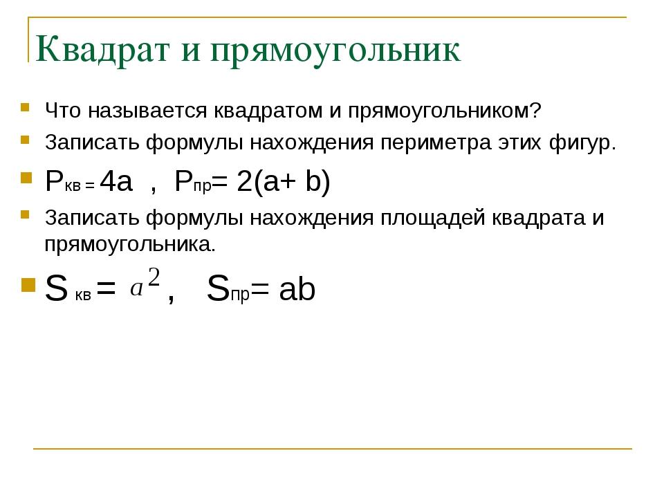 Квадрат и прямоугольник Что называется квадратом и прямоугольником? Записать...