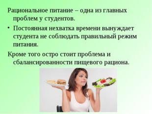 Рациональное питание – одна из главных проблем у студентов. Постоянная нехват