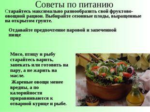 Советы по питанию Старайтесь максимально разнообразить свой фруктово-овощной