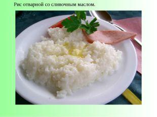 Рис отварной со сливочным маслом.