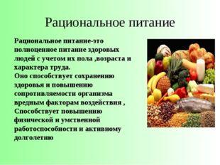 Рациональное питание Рациональное питание-это полноценное питание здоровых лю