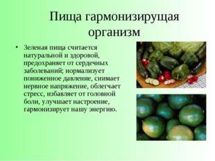 Пища гармонизирущая организм Зеленая пища считается натуральной и здоровой, п