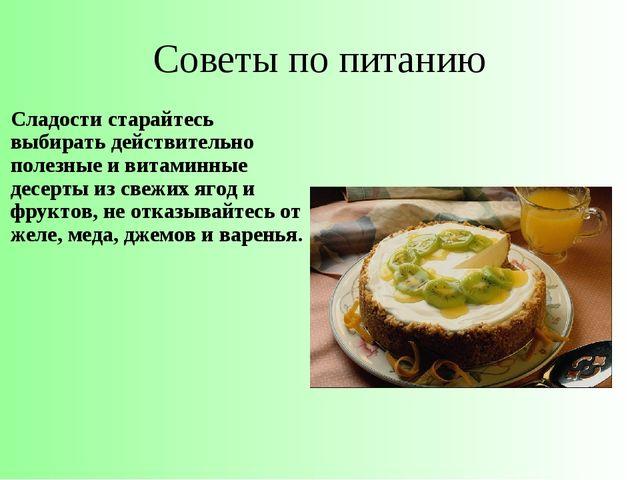 Советы по питанию Сладости старайтесь выбирать действительно полезные и витам...