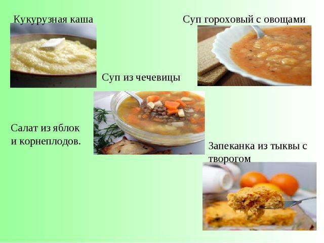 Суп из чечевицы Кукурузная каша Салат из яблок и корнеплодов. Суп гороховый с...
