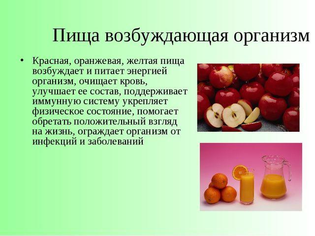 Пища возбуждающая организм Красная, оранжевая, желтая пища возбуждает и питае...