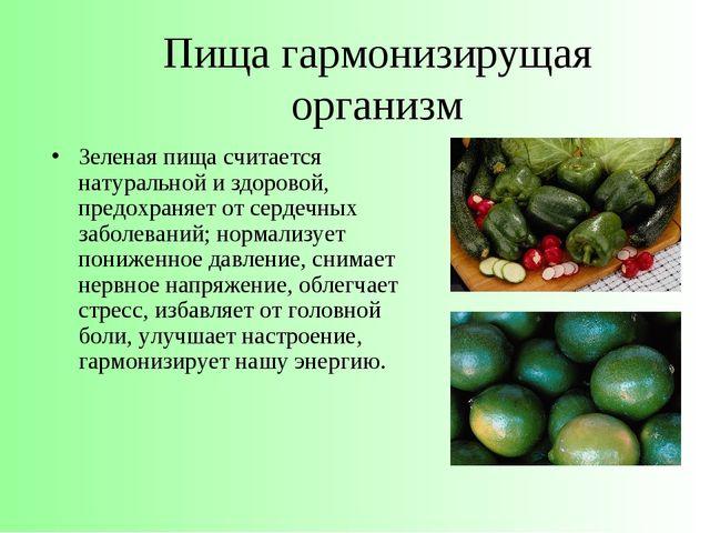 Пища гармонизирущая организм Зеленая пища считается натуральной и здоровой, п...