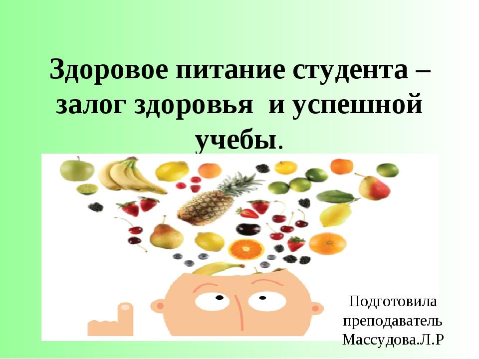 Здоровое питание студента –залог здоровья и успешной учебы. Подготовила препо...