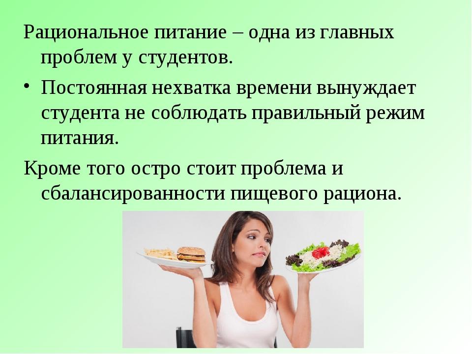 Рациональное питание – одна из главных проблем у студентов. Постоянная нехват...