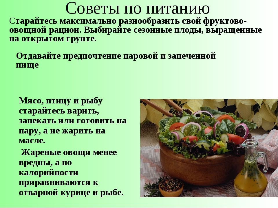 Советы по питанию Старайтесь максимально разнообразить свой фруктово-овощной...
