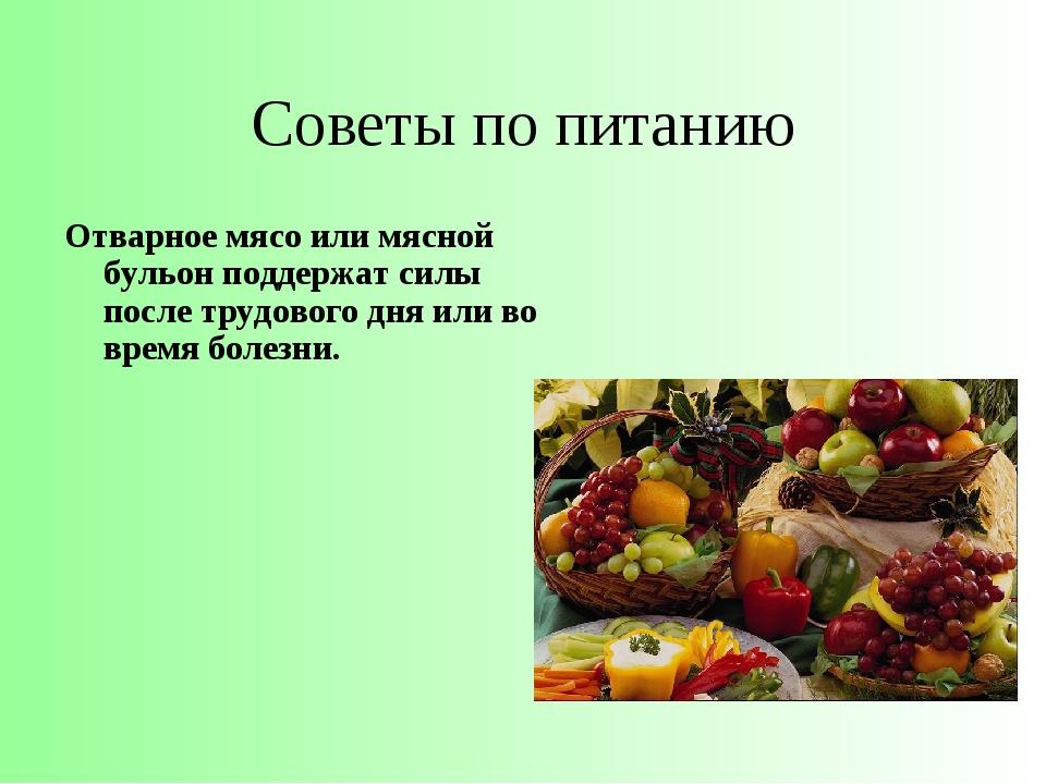 Советы по питанию Отварное мясо или мясной бульон поддержат силы после трудов...