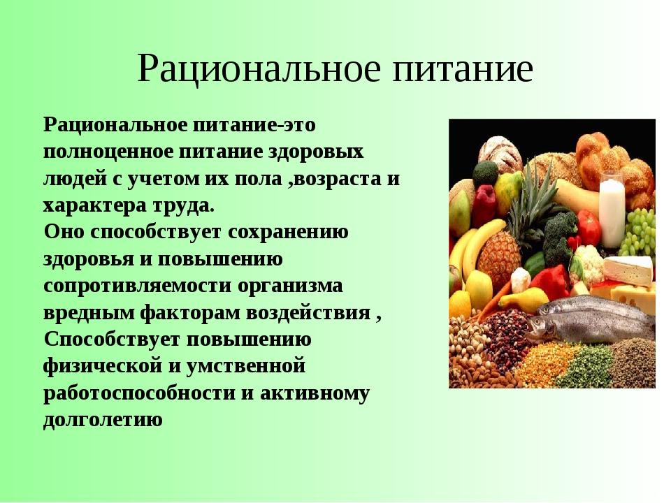Рациональное питание Рациональное питание-это полноценное питание здоровых лю...