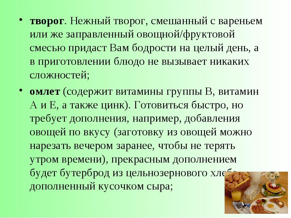 творог. Нежный творог, смешанный с вареньем или же заправленный овощной/фрукт...